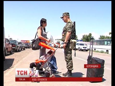 Прикордонники розповіли, які документи потрібні для поїздки в Крим
