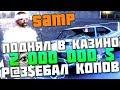 SAMP: ВЫИГРАЛ В КАЗИНО 2 000 0000 $ / УБИЛ  КОПОВ !!!