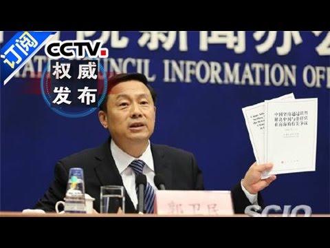 《权威发布》 20160713 国务院新闻办公室举行发布会 | CCTV-4