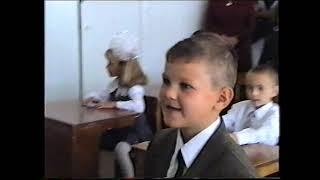 Первый урок в 1 классе 2001