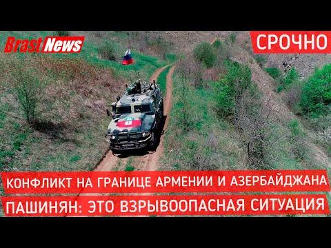 Последние новости Армения Азербайджан сегодня: Нагорный Карабах, взрывоопасная ситуация на границе