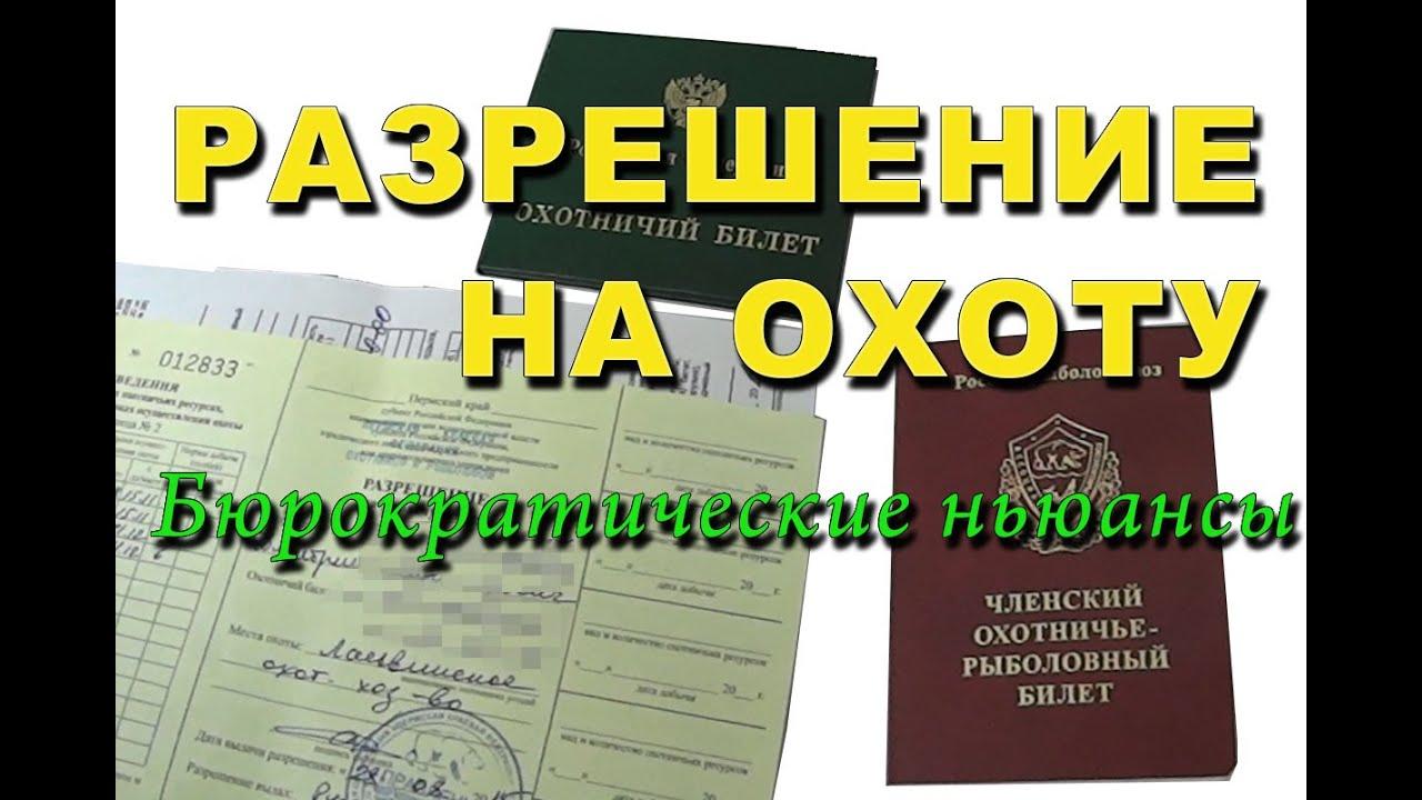 Как получить лицензию на уток на закрепленных участках