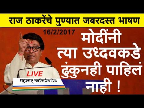 राज ठाकरेंची पुण्यात रेकॉर्डब्रेक सभा | शिवसेना-भाजप वर तुफान हल्लाबोल | Raj Thackeray Speech @ Pune