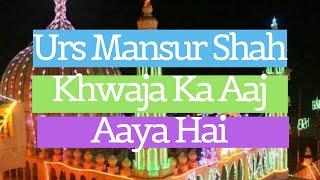 Urs Mansur Shah Khwaja Ka Aaj Aaya Hai | Mehfil e Sama