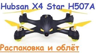 Hubsan X4 Star H507A | Перший огляд російською | Розпакування і обліт