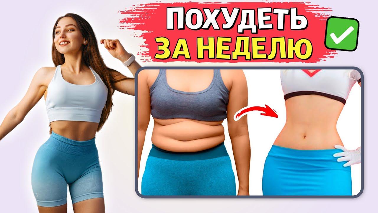 30-Секундные Упражнения, Чтобы ПОХУДЕТЬ за 7 ДНЕЙ