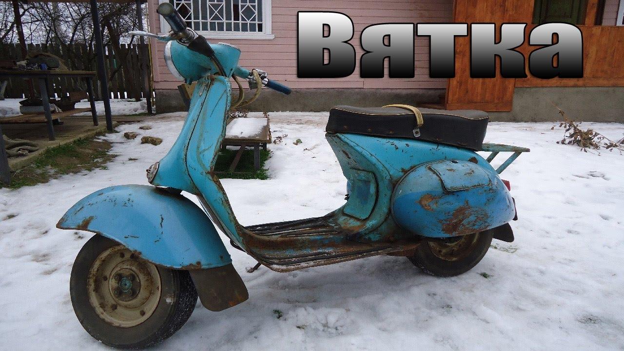 10 июл 2015. Если бы ты когда-то купил хоть один из этих советских мотоциклов,. Вятка вп-150 — первый советский мотороллер производства.