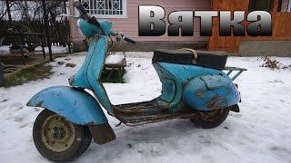 Scooter VYATKA-150 1965 VP ozod. Dinozavr, Men Sotib Oldi.