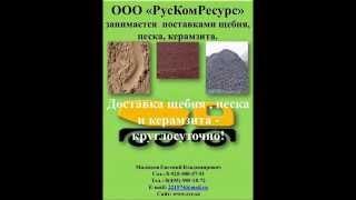 Песок карьерный намывной в мешках с доставкой(, 2013-11-19T10:50:02.000Z)
