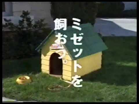DAIHATSU MidgetⅡ CM(1996年)