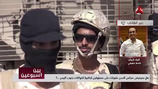 هل سيفرض مجلس الامن عقوبات على مسؤولين ارتكبوا انتهاكات جنوب اليمن؟| مع البراء شيبان | #بين_اسبوعين