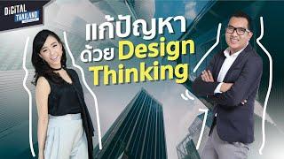Design Thinking เพื่อชีวิตวิถีใหม่ (New Normal) Design Thinking คืออะไร ทำอย่างไร