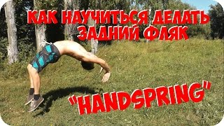 Как делать фляк назад handspring акробатические элементы(Очередной акробатический элемент который я подробно разбираю по полочкам. Называется он
