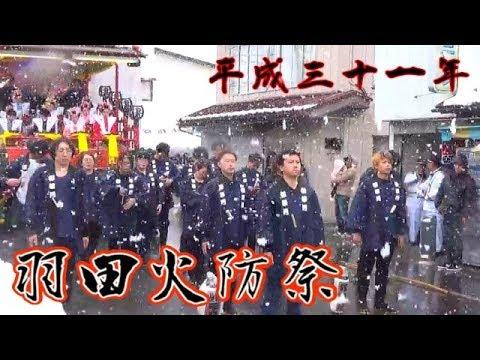 岩手県奥州市水沢 平成最後の羽田火防祭の様子 (輝馬伝演舞迄)