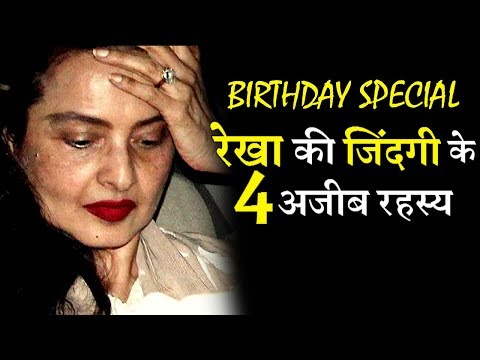 Rekha Birthday Special : 4 Weird Facts of Rekha's  Mysterious Life thumbnail