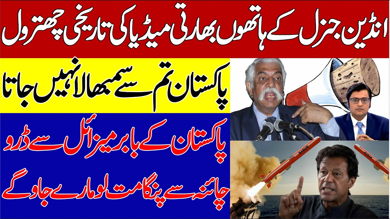 The Indian General Showed The Reality Of Indian Forces And Real Power. Pakistan And India Relation