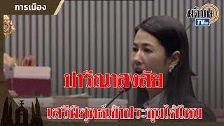 ป่วนตั้งแต่เริ่ม เอ๋ ปารีณา ถามประธาน เสรีพิศุทธ์ จะเสนอหน้าเข้าประชุมได้ไหม? : Matichon TV
