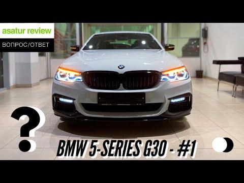 ВОПРОС/ОТВЕТ: BMW 5-серии G30 - Часть #1