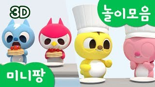 Play video for kids | Eating + Color + Cook Play etc | Best play | Mini-Pang TV 3D Play