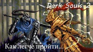 Скачать Как легче пройти Древнего драконоборца Dark Souls 2 HD