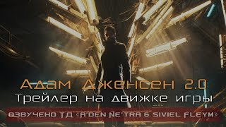 Deus Ex: Mankind Divided - Adam Jensen 2.0 Trailer (RUS)