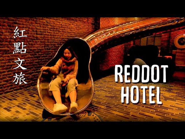 REDDOT HOTEL in Taichung (台中市的紅點文旅)