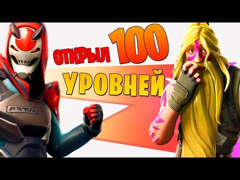 Открыл 100 уровней Боевого Пропуска в первый день 9 Сезона Фортнайт