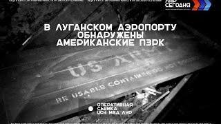 В аэропорту Луганска найдены