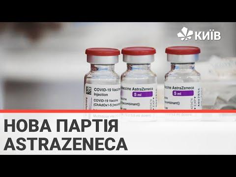 В Україну доставили вакцину AstraZeneca корейського виробництва