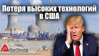 Потеря атомных компетенций в США