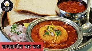 झणझणीत कट वडा  | How to make spicy Kat vada | KatWada Recipe | MadhurasRecipe | Ep - 399