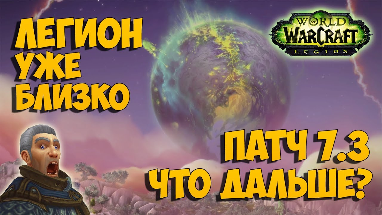 Аргус в небе. Азерот падёт?! - YouTube