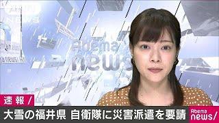 記録的な大雪に見舞われている福井県は自衛隊に災害派遣を要請しました...