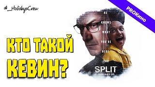 #СПЛИТ - БИЛЛИ МИЛЛИГАН / PROКино №12
