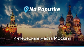 Смотреть видео Достопримечательности Москвы. Попутчики из Козьмодемьянска в Москву. онлайн