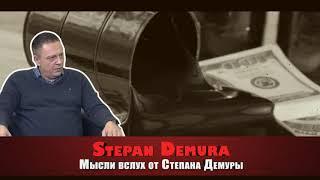 Степан Демура предсказывает резкое падение нефти в 2019 г.