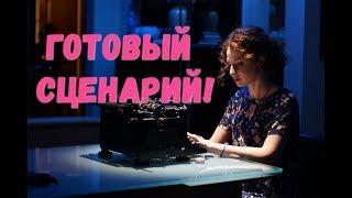 Как написать сценарий для фильма