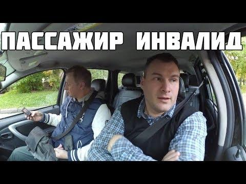 ПАССАЖИР - ИНВАЛИД,