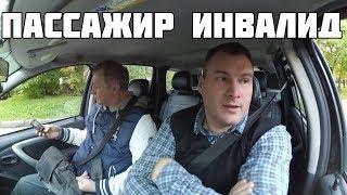 ПАССАЖИР - ИНВАЛИД, СКАНДАЛ...