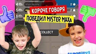 Короче говоря, ПОБЕДИЛ МИСТЕР МАКСА? Марк против Mister Max в игре Кто круче?