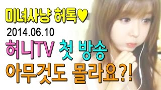허윤미허니TV 미녀사냥 - 첫 방송 아무것도?! 모르던 쌩초짜 BJ시절