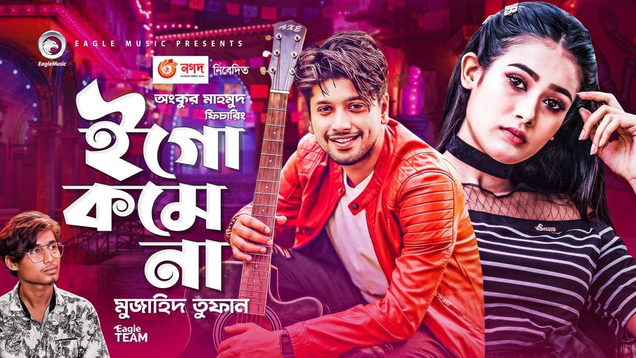 Ego Kome Na | ইগো কমে না | Ankur Mahamud Feat Mujahid Tufan | Bangla New Song 2020 | Official Video
