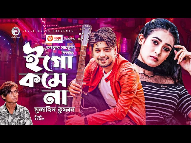 Ego Kome Na | Ankur Mahamud Feat Mujahid Tufan | Bangla New Song 2020 | Official Video | Bangla Gaan