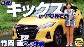 竹岡圭の今日もクルマと【日産 キックス e-POWER】モーターだけで駆動するコンパクトSUVに試乗