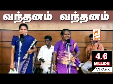 vanthanam - tamil folk song வந்தனம்