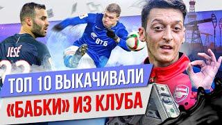 """ТОП 10 Выкачивали """"бабки"""" из клуба"""