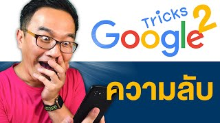 Google Easter Eggs, Tricks, And Secrets!!
