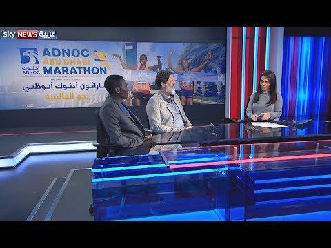 مشاركة قياسية بالدورة الأولى لـ -ماراثون أدنوك أبوظبي-  - 18:54-2018 / 12 / 7