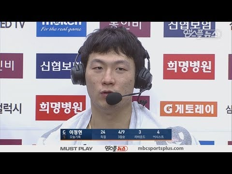 【INTERVIEW】 Lee Jung-Hyun, Interview after the game | Thunders vs Egis | 20180209| 2017-18 KBL