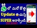 Whatsapp Latest Secret Update || First Time in Telugu Must watch this video | Whatsapp